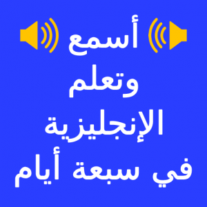 Learn English in Arabic Icon