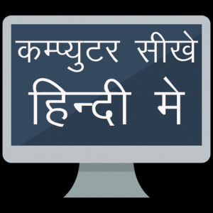 Computer Sikhe Hindi Me, Computer Course in Hindi Icon