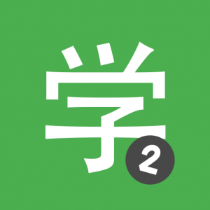 Learn Chinese HSK 2 Chinesimple Icon
