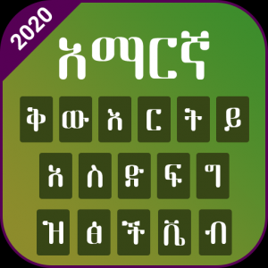 Amharic Keyboard: Amharic Language Keyboard Typing Icon
