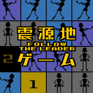 Follow the Leader Game (The Epicenter Game) Icon