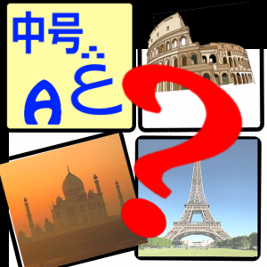 Pic-Word Games : Places Icon