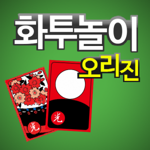 Real time PvP Go Stop Card Game Icon