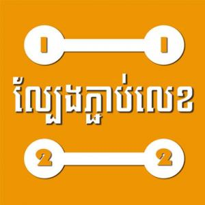 Connect Number (Khmer) Icon
